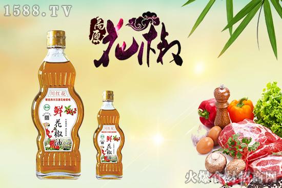 川红花鲜花椒油,又香又麻又美味!