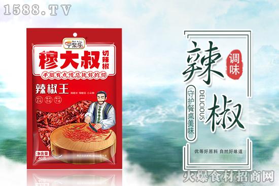 宁聚乐穆大叔辣椒王,好吃不上火,健康生活好选择!