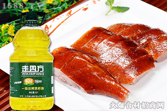 走四方一级压榨菜籽油,营养健康、味美菜鲜!