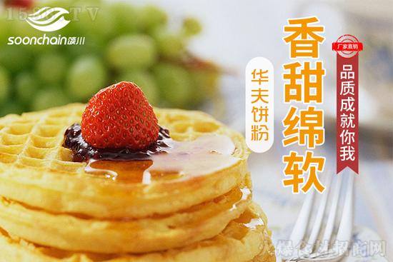 颂川华夫饼粉,品质原料,营养美味两不误!