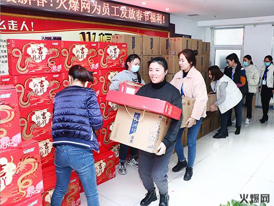 感恩员工,温暖新春!火爆网为员工发放春节福利!