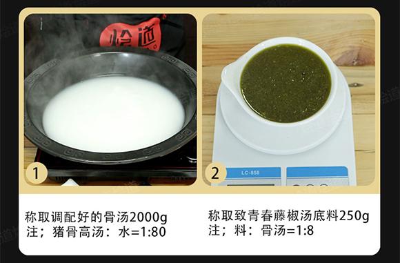 致青春藤椒风味汤454克-烩道