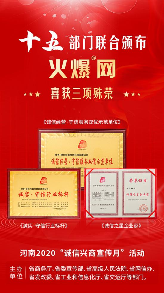 省商务厅等15部门联合颁布 火爆网喜获三项殊荣