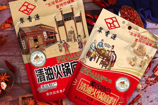 翠香源清油火锅底料,香醇美味,越吃越有味!