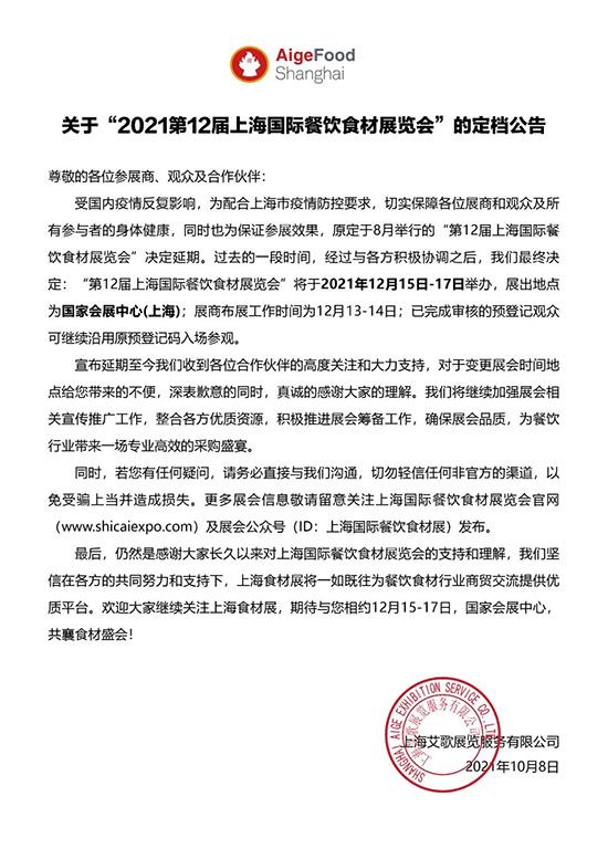 """关于""""2021第12届上海国际餐饮食材展览会""""定档的通知"""