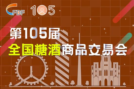 第105届全国糖酒会【酒店展】今日启动!相聚天津,共赴盛宴!