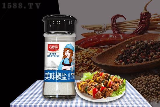 吉顺嘉美味椒盐,麻而辣、咸而鲜,让食物更鲜美!