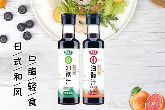 无双品油醋汁,两种口味多美味,口感清爽更鲜美!