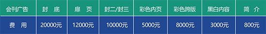 CCH2021第10届国际餐饮连锁加盟展览会-广州站广告收费