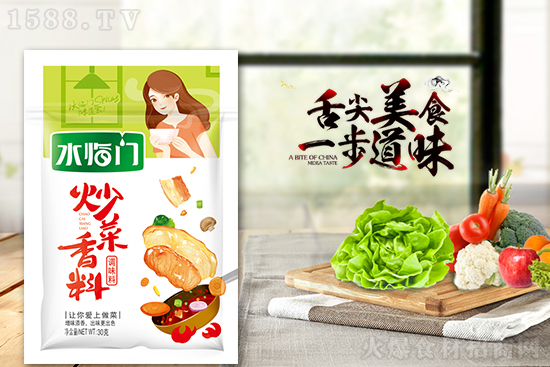 水临门炒菜香料,增味添香,出味更出色!