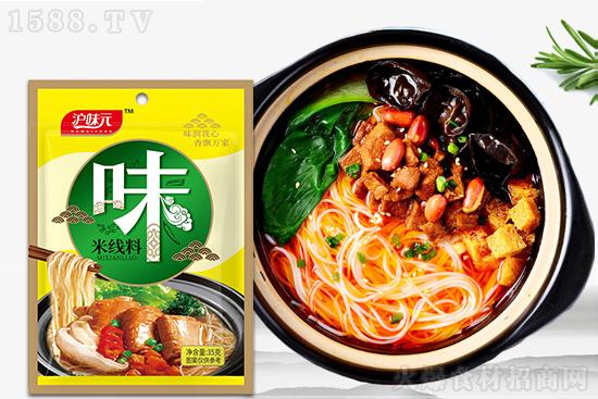 沪味元米线料,制作米线的方便快捷专用调料!