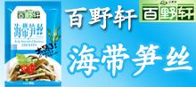 福建百野轩食品集团股份有限公司