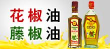 成都市巴蜀王子食品有限公司