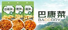 重庆巴康食品有限公司