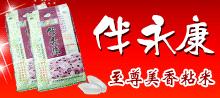 惠州伴永康粮油食品有限公司
