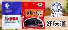 重庆市永川区崔婆婆食品有限公司调味品分公司