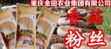 重庆金田农业集团有限公司
