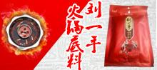 重庆刘一手餐饮管理有限公司