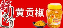 长沙轩少爷食品有限公司