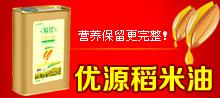 湖北稻珍稻米产业科技有限公司
