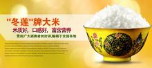 黑龙江省东联米业有限公司