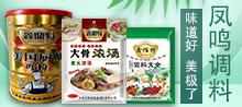 天津市凤鸣食品调料有限公司