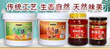 含山县福恩乡调味品有限公司