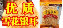 湖州丰硕副食品有限公司