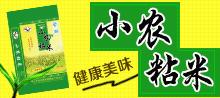 中山市鹏发粮油食品贸易有限公司
