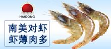 昌黎县海东水产食品有限责任公司