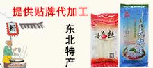黑龙江省浩达食品有限公司