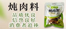 濮阳市恒远食品有限公司