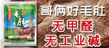 重庆市铜梁区双江食品厂