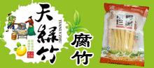 河南省天绿嘉业食品有限公司