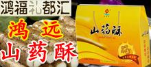 南阳鸿远商贸有限公司