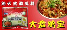 焦作市红涛调味品厂