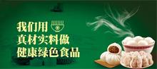 唐山市华玉食品有限公司