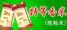 中山市聚丰园粮油食品有限公司