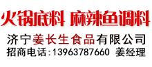 济宁姜长生食品有限公司