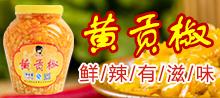 鸡泽县椒乡源食品有限公司