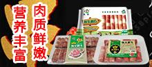 菏泽市锦全食品有限公司
