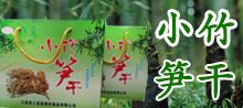 江西上高县锦田食品有限公司