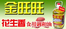 揭东县金旺食品有限公司