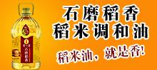 禹州佳佳红食品油脂有限公司