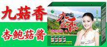 潢川九龙春天食品有限公司