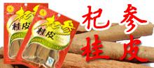 吉林省杞参食品有限公司