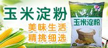 济南宝硕食品科技有限公司