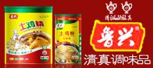 济南恒朗食品有限公司