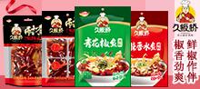郫县鹃花调味品有限公司