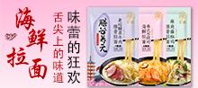 山东聚惠食品有限公司